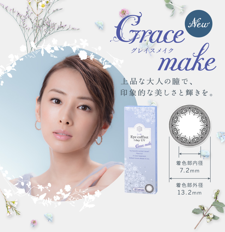 Seed Eye Coffret 1 day Grace Make