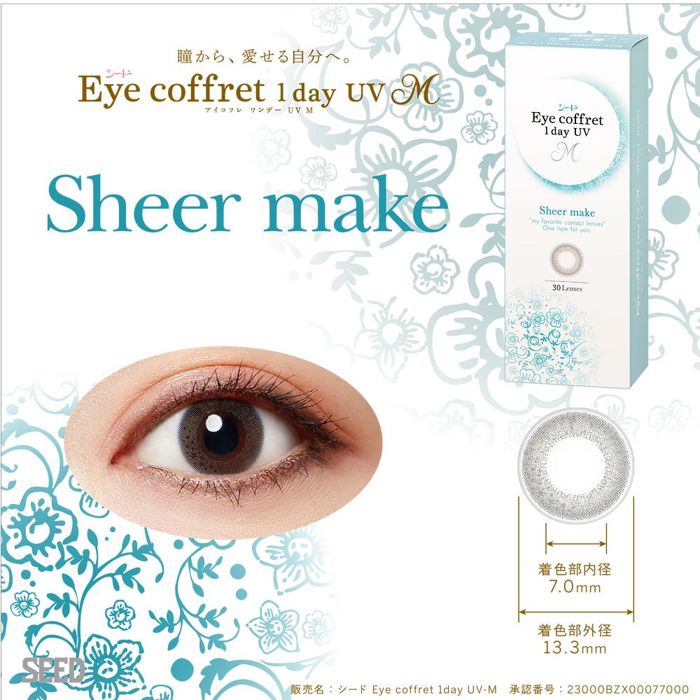 Seed Eye Coffret 1 day Sheer Make